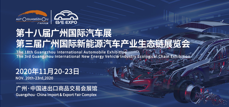 Guangzhou International New Energy Vehicle Industry Ecological Chain Exhibition